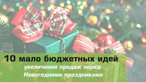 cristmas sales